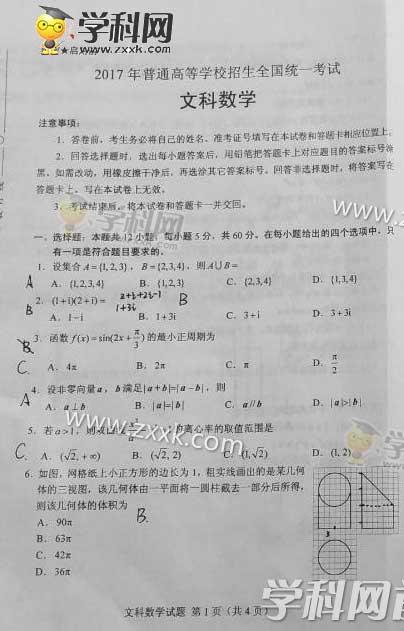 2017年陕西高考数学试题:数学文(已公布)[1]