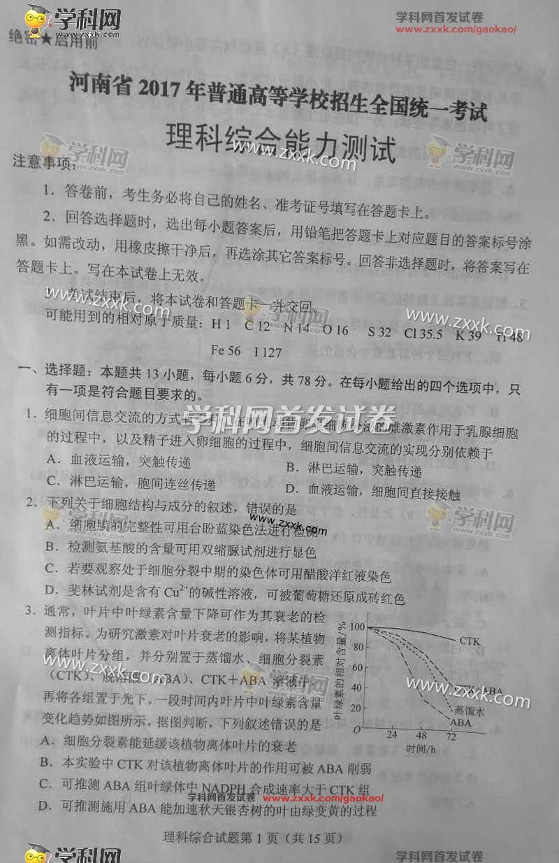 2017年河北高考理综真题已公布[1]