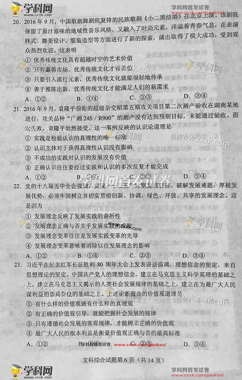 2017年宁夏高考文综真题(已公布)[1]