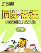 2017-2018学年高中历史(北师大版,必修三)同步课件+教师用书