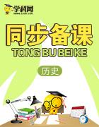 2017-2018学年高中历史(人民版,必修一)同步课件+教师用书