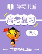 【书城】2007-2016年山东省高考满分作文评析
