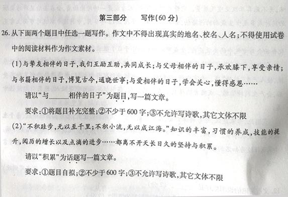 2017内蒙古赤峰市中考作文题目:二选一