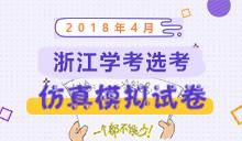2018年4月浙江学考选考仿真模拟