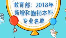 教育部:2018年新增和撤销本科专业名单