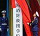 中国消防救援学院成立 首批设置4个本科专业