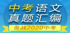 备战2020年中考钱柜手机网页版三年真题分类汇编(浙江省)