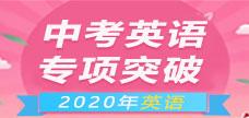 2020浙江中考英语专项突破训练