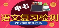 2020中考钱柜手机网页版复习检测(浙江宁波)