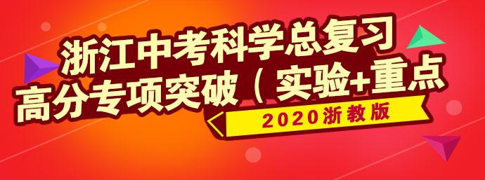 2020届浙江中考科学总复习高分专项突破(实验+重难点+文字表述)