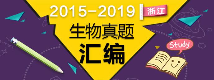 2015-2019浙江生物选考真题汇编