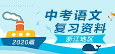2020年中考语文复习资料大全(浙江地区)
