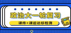 2020版浙江选考政治大一轮复习(课件+课后达标检测)