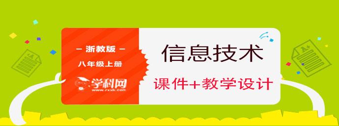 浙教版信息技术八年级上册课件+教学设计