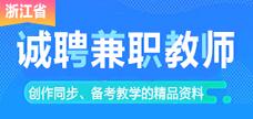 广纳贤才——诚聘优秀兼职教师