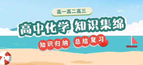 【暑假衔接】高中化学构建知识网络框图 形成系统