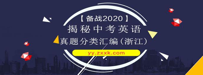 备战2020年中考英语真题分类汇编(浙江版)