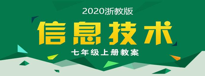 浙教版信息技术七年级上册教案