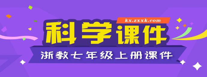 浙教版初中科学七年级上册课件
