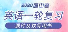 2020版新突破中考英语一轮复习课件及教师用书(浙江专用)