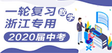 2020版数学新突破中考一轮复习浙江专用(课件 PDF教师用书)