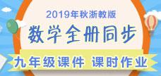 2019年最新最强钱柜官网秋浙教版数学九年级全册同步(课件 课时作业word)