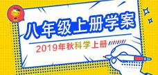 2019年最新最强钱柜官网秋浙教版八年级科学上册学案