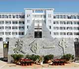 云南省蒙自市蒙自第一中学