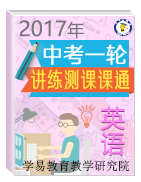 2017年中考英语一轮复习讲练测课课通