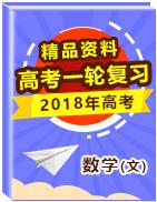 2018年高考数学(文)一轮复习精品资料