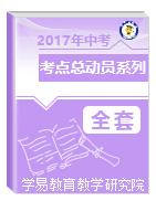 2017年中考考点总动员系列
