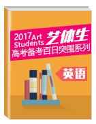 2017年高考英语备考艺体生百日突围系列