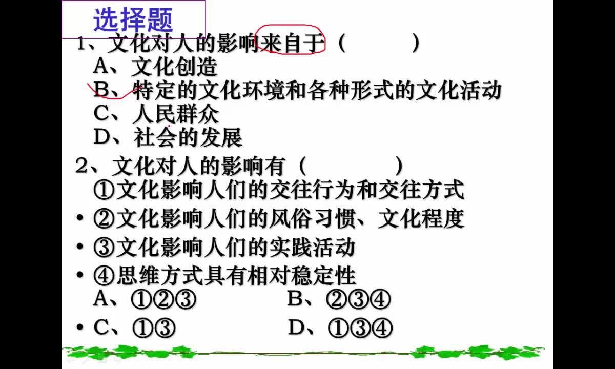 岳池一中 廖虎高三政治( 文化对人的影响习题)