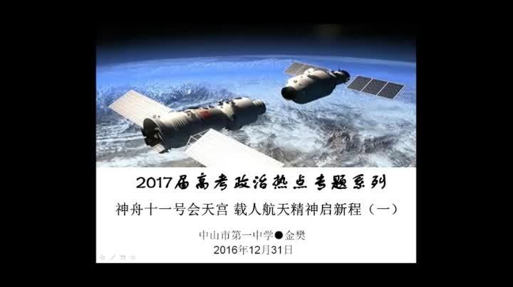 2017届高考政治热点专题系列《神舟十一会天宫 载人航天精神启新程》(一)