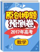 2017年高考数学原创押题预测卷