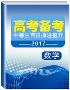 2017年高考数学备考中等生百日捷进提升系列