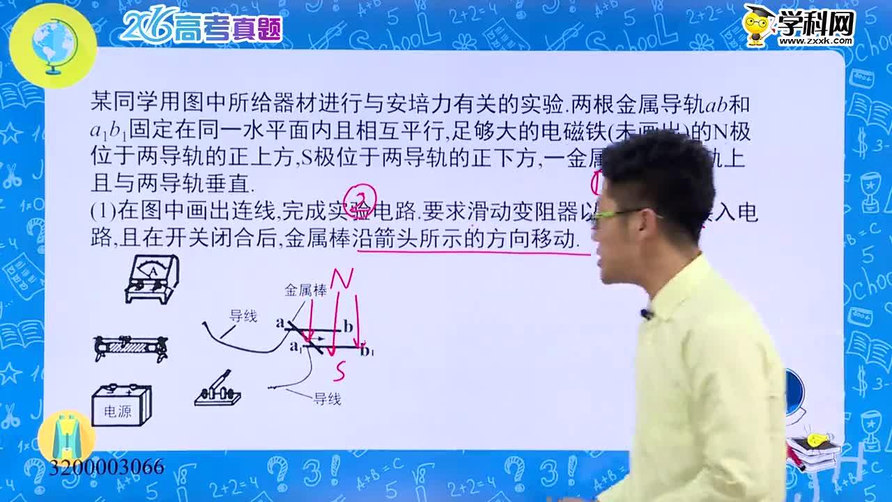 高考物理 真题解析——2016新课标卷Ⅲ突破电学实验-试题视频