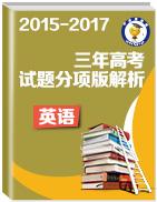 三年高考(2015-2017)英语试题分项版解析