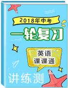 2018年中考英语一轮复习讲练测课课通