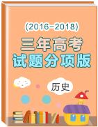 三年高考(2016-2018)历史试题分项版解析